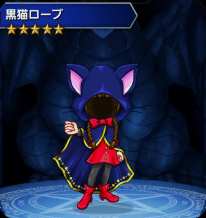 黒猫ローブの画像