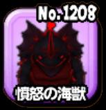 憤怒の海獣のアイコン