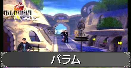ファイナル ファンタジー 8 リ マスター 攻略