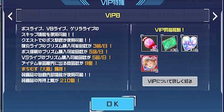 VIP8で大阪を入手