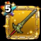 デルカダールの剣★のアイコン