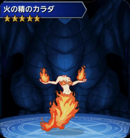 火の精のカラダの画像