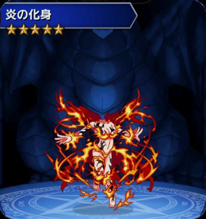 炎の化身の画像