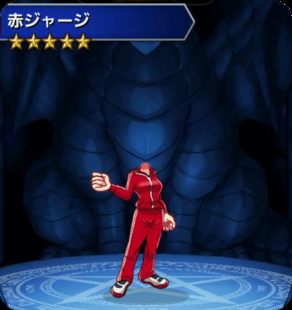 赤ジャージの画像