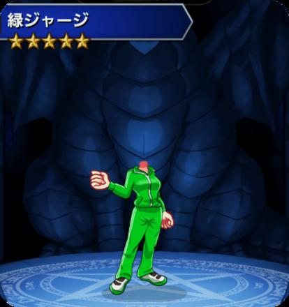 緑ジャージの画像