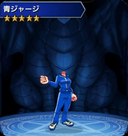 青ジャージの画像