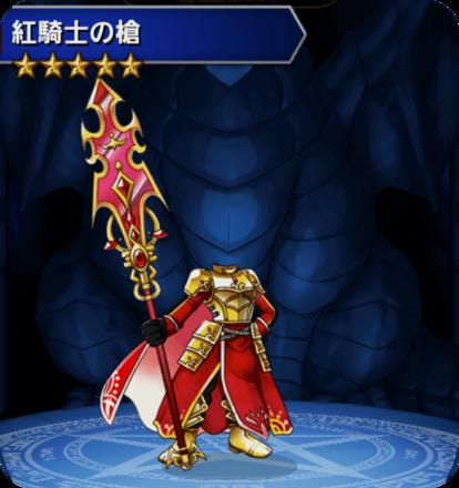 紅騎士の槍の画像
