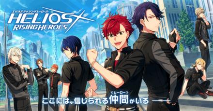HELIOS Rising Heroes(エリオスライジングヒーローズ)