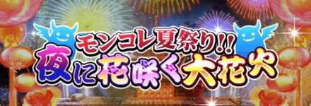 モンコレ夏祭り!!夜に花咲く大花火.jpg