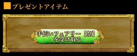 手伝いフェアリー【祭】.jpg