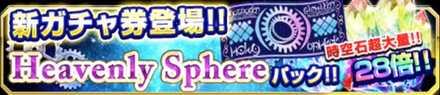 Heavenly Sphere.jpg