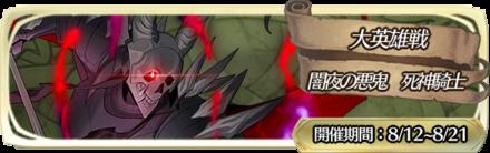 死神騎士戦バナー