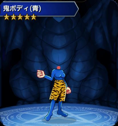 鬼ボディ(青)の画像