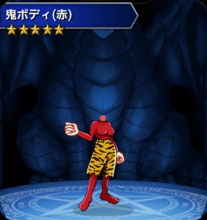 鬼ボディ(赤)の画像