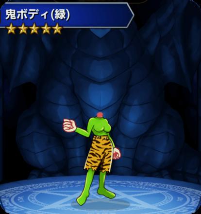 鬼ボディ(緑)の画像