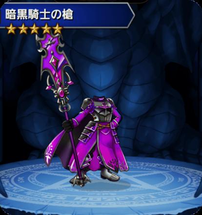 暗黒騎士の槍の画像