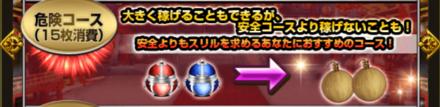 危険コース.png