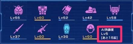 ミッションの出撃回数でレベルが上がる
