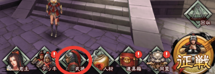 武将BOXへのアクセス