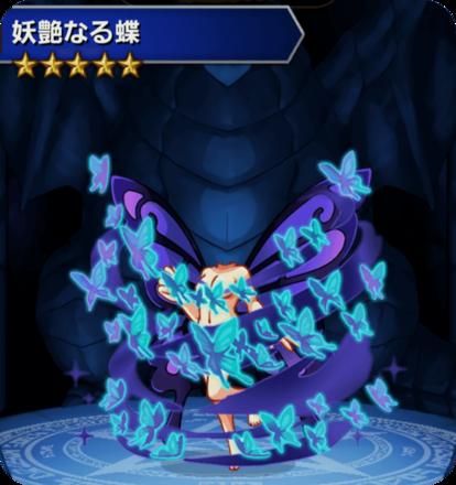妖艶なる蝶の画像