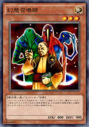 幻想召喚師の画像