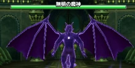 無明の魔神の画像