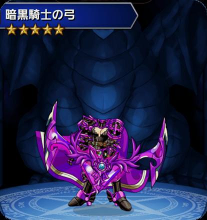暗黒騎士の弓の画像