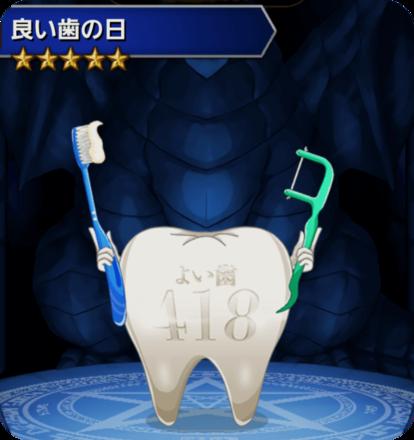 良い歯の日の画像