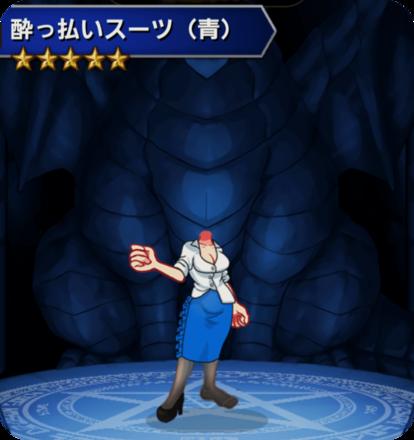酔っ払いスーツ(青)の画像