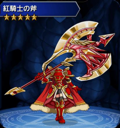 紅騎士の斧の画像