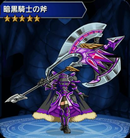 暗黒騎士の斧の画像