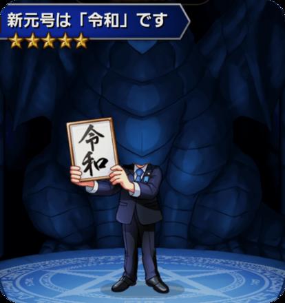 新元号は「令和」ですの画像