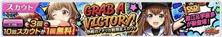 GRAB A VUCTORY!熱戦のアメリカ戦限定スカウトの画像