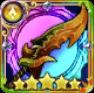 滅竜の大剣の画像