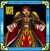 皇帝の外套【滅】の画像