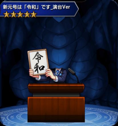 新元号は「令和」です_演台Verの画像