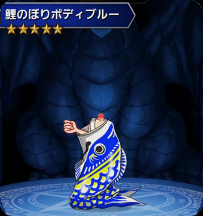 鯉のぼりボディブルーの画像