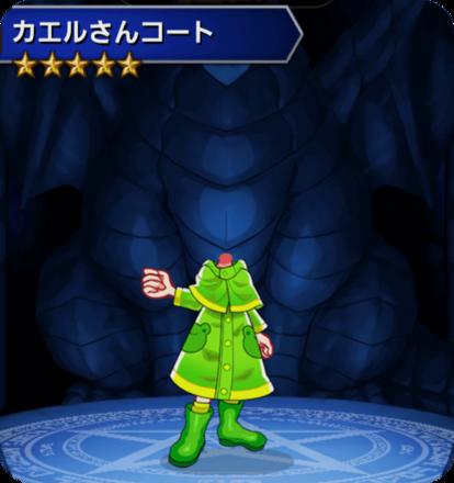 カエルさんコートの画像