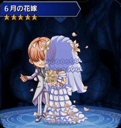 6月の花嫁の画像