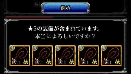 装備継承.jpg