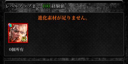 陣内 隼人の進化素材.png