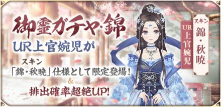 御霊ガチャ(錦・秋暁)の画像