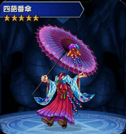 四葩番傘の画像