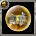 白虎の紋【銀】.png
