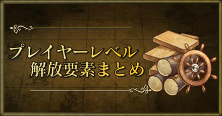 プレイヤーレベルのバナー画像