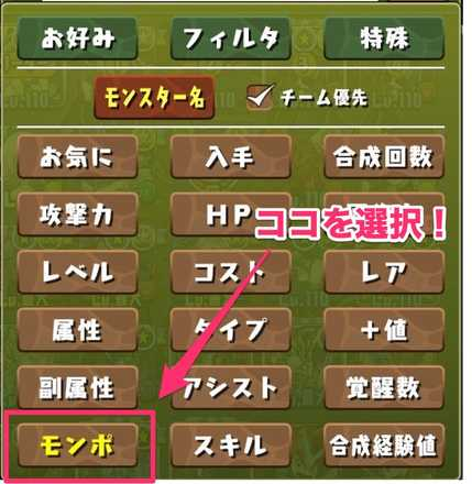 モンポ順2.jpg