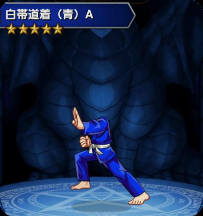 白帯道着(青)Aの画像