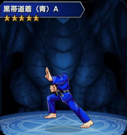 黒帯道着(青)Aの画像