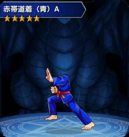 赤帯道着(青)Aの画像