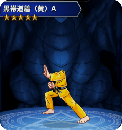 黒帯道着(黄)Aの画像